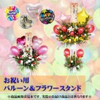 お祝い用バルーンスタンド1段 -BS-20000 花キューピット商品