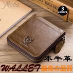 財布 メンズ 本革 コンパクト ラウンドファスナー二つ折り 牛革  カード入れ 大容量 彼氏 父の日 サイフ さいふ