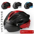 ヘルメット サイクルヘルメット 虫除けネット 自転車ヘルメット ロードバイク レンズ付き アウトドア 安全用品 軽量 大人用 メンズ レディース