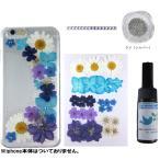 【お花屋さんのハンドメイドキットNo.683(ケース無し)】UVレジンと押し花でオリジナルスマホケースができるキット! iphone6 Plusも可能