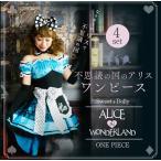 ハロウィン コスプレ アリス 不思議の国のアリス 仮装 衣装 変装