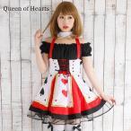 ハロウィン コスプレ 不思議の国アリス ハートの女王 仮装 衣装