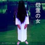 ハロウィン 貞子 怨霊の女 幽霊 衣装 仮装 コスプレ