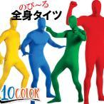 ハロウィン コスプレ 7カラー 完全全身タイツ 仮装 衣装