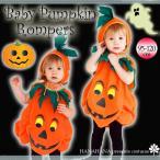 コスプレ 衣装 ハロウィン かぼちゃ ロンパース  子供 ベビー