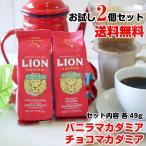 ショッピングお試しセット 全国どこでも送料無料  ライオンコーヒー 1.75oz 49g (ミニ)×2 お試し2点セット バニラマカダミア / チョコマカダミア  約10杯分 ハワイお土産 フレーバー