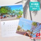 2021年度版 ハワイカレンダー  栗山義勝 ドラマティック ハワイ カレンダー2021 横36.5cm×縦25.8cm【ハワイアン雑貨】 カレンダー壁掛け