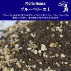 有用微生物群を取り入れた 【ブルーベリー専用培養土】