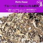 肥料 有機 【ブルーベリー専用 ブルーベリーがおいしくなる肥料 (アミノ酸入り)】 】 2kg入り (ジップ付き)