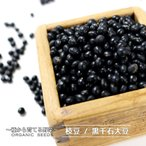 有機種子 枝豆/黒大豆/黒豆/黒千石大豆 Sサイズ 130粒 種蒔時期 6〜7月