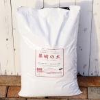 鉢植え専用 果樹の土 (肥料入り) ( 14L)  落葉果樹専用 培養土