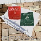 組合せ自由3袋セット販売 バラの土 & 花ひろば 堆肥 『極み』 培養土 土壌改良剤 土壌改良材 (北海道、沖縄、離島不可)
