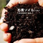 庭植えに使う土 石黒ソイル( ISHIGURO SOIL )(14L) 堆肥 庭植え 専用用土