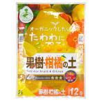 果樹・柑橘の土 12Lを販売