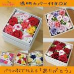 プリザーブドフラワー ボックス 箱 誕生日 結婚祝い 送別 記念日 バラの数で伝える「ありがとう」メッセージギフト ブリザードフラワー 赤紫青黄色