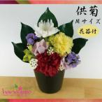 プリザーブドフラワー仏花 仏壇 御供 供菊・通常サイズ 一対にも花器付