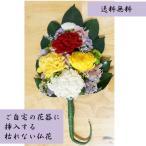 プリザーブドフラワー仏花・仏壇 お悔やみ・御供・彼岸 供花・差込用・特大サイズ 仏花一対にもできます。送料無料 ブリザーブド ブリザードフラワー