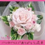 ショッピングフラワー プリザーブドフラワー 花束 バラで「ありがとう」感謝を意味する花束 ギフト 誕生日 記念日 お祝い 卒業送別 花束贈呈 送料無料ミニブーケ