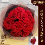 プリザーブドフラワー花束ギフト大きなバラ還暦誕生日送別