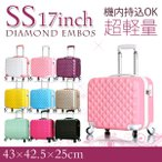 スーツケース キャリーケース キャリーバッグ 機内持ち込み1005 17インチ 4輪 ABS  SSサイズ 小型