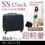 スーツケース キャリーバッグ 機内持ち込み ダイヤモンドエンボス [1005] ブラックカラー キャリーケース