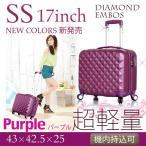 スーツケース キャリーバッグ 機内持ち込み ダイヤモンドエンボス [1005] パープルカラー 【機内持ち込み可】