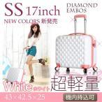 スーツケース キャリーバッグ ダイヤモンドエンボス [1005] ホワイトカラー【機内持ち込み可】