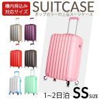 スーツケース かわいい [KO-SS] キャリーケース キャリーバック SSサイズ 全7色 軽量 旅行向け 人気 軽量 旅行向け 人気 18インチ