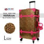 キャリーバッグ キャリーケース トランク スーツケース かわいい Lサイズ 中型 HANAism 4輪 23 パンサー×ローズ