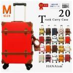 【HANAsim】トランクキャリーケース 大型 Mサイズ 4輪タイプ ダイヤルロック スーツケース お洒落な旅行カバン 全20色 機内持込