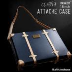 アルミフレーム アタッシュケース B4 [NNTC-00] ダイヤルロック ビジネス ブリーフケース レザー 革 スーツケース ショルダーベルト 書類ケース