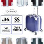 スーツケース vangather [032-ss] 機内持込 アルミニウム合金付属 SSサイズ 全6色 TSAロック搭載 17インチ シルバー 2〜3泊 4輪キャスター