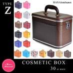 コスメボックス (Z) メイクボックス  トレンケース トレンチケース 鏡付き かわいい 収納ケース 全50色