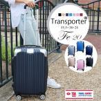 スーツケース キャリーケース キャリーバッグ 機内持ち込み 可 fe-20 超軽量 sサイズ おしゃれ かわいい ABS 丈夫 軽い コーナー補強 TSAロック搭載