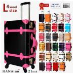 キャリーバッグ キャリーケース トランク スーツケース かわいい Lサイズ 中型 HANAism 4輪