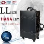 HANAism ハナイズム TSAロック トランクキャリー LLサイズ 4輪  23インチ 01/コスモブラック