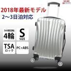 スーツケース キャリーバッグ 旅行用品 〜50リットル  [HJ20] 超軽量 Sサイズ キャリーケース おしゃれ かわいい 出張用 旅行バック 2日 3日 新作 20インチ