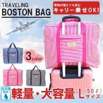 折りたたみ ボストンバッグ [pc02] バッグ旅行 大容量 大型 50L 旅行 便利グッズ トラベル スーツケース [メール便送料無料]