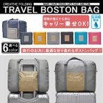 【メール便送料無料】折りたたみ ボストンバッグ 【pc13】バッグ旅行 便利グッズ バック トラベルバッグ スーツケース キャリーバッグ キャリーケース