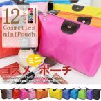 バッグインバッグ 旅行 便利グッズ トラベルポーチ 小物入れ ミニポーチ 12色 pc17 メール便対応 送料無料