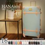 【送料無料】HANAsim トランク NN(LLサイズ)  キャリーケース  TSAロック 4輪 スーツケース  インテリア レトロ アンティーク 36L 3〜5泊