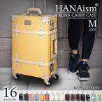 【送料無料】HANAsim トランク NN(Mサイズ)  キャリーケース  TSAロック 4輪 スーツケース  インテリア レトロ アンティーク 20L 1〜3泊