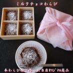 《わらび餅 専門店》クリスマス 手作り ミルクチョコ