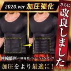 加圧シャツ ダイエット 加圧インナー 半袖 トップス メンズ 着圧 下着 猫背 姿勢矯正 オープン記念 セール