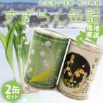すずらん 缶詰 2缶 北海道で栽培したかわいいすずらんをお好きな時期に咲かせましょう!