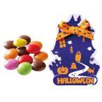 ハロウィンのお菓子プチギフト配る「ジョリーハロウィン」退職 異動 結婚式 個包装 お礼お返し ばらまき用 大量 業務用 子供