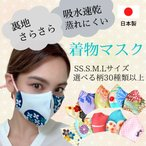 夏用マスク 着物マスク 和柄マスク 日本製 接触冷感 洗える おしゃれ かわいい  30種類 在庫あり