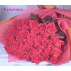 高品質プレミアムローズ 赤バラのブーケ お誕生日に歳の数だけ 還暦祝い 御祝 発表会 楽屋花など高品質をクイックお届けします