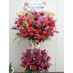 スタンド花2段 レッド  御祝・開店・周年お誕生日・劇場・発表会など、高品質ひまわりのスタンド花