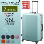 エース PROTeCA プロテカ スーツケース エキノックスライトU 00623 96L (5kg/H72cm/7泊、1週間〜)EQUINOX LIGHT U